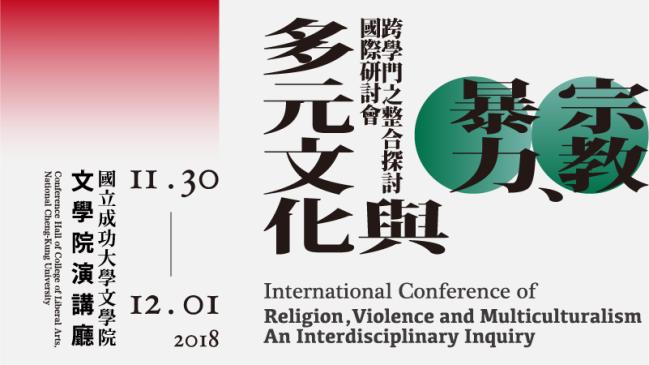 宗教、暴力與多元文化國際學術研討會