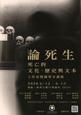 2020 6/12-6/13【工作坊暨微學分課程】論死生:死亡的文化、歷史與文本